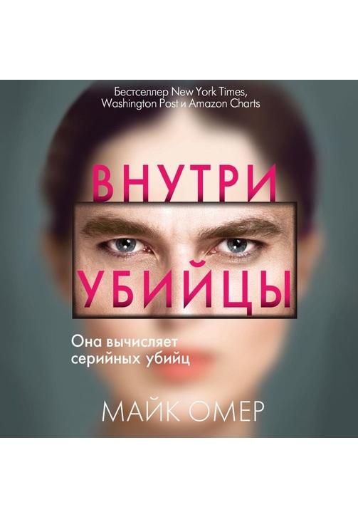 Постер к фильму Внутри убийцы. Майк Омер 2020