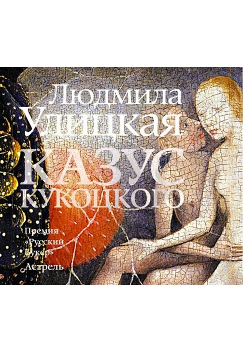 Постер к фильму Казус Кукоцкого. Людмила Улицкая 2020