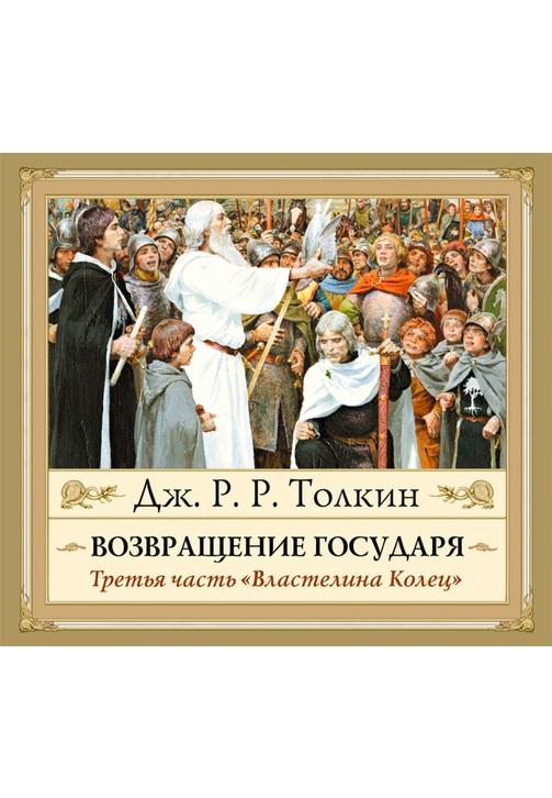 Постер к фильму Возвращение Государя. Джон Толкин 2020