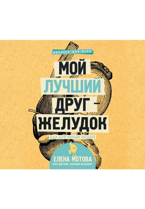 Постер к фильму Мой лучший друг – желудок. Еда для умных людей. Елена Мотова 2020