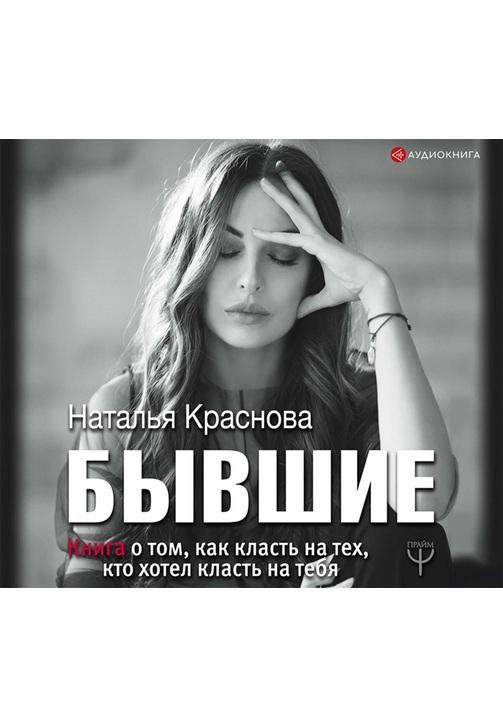 Постер к фильму Бывшие. Книга о том, как класть на тех, кто хотел класть на тебя. Наталья Краснова 2020