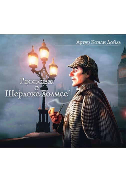 Постер к фильму Рассказы о Шерлоке Холмсе. Артур Конан Дойл 2020