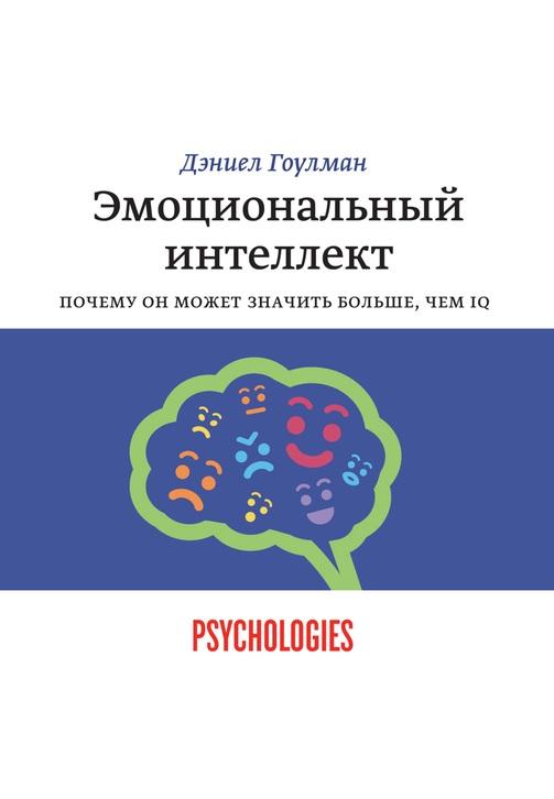 Постер к фильму Эмоциональный интеллект. Почему он может значить больше, чем IQ. Дэниел Гоулман 2020