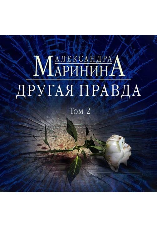Постер к фильму Другая правда. Том 2. Александра Маринина 2020