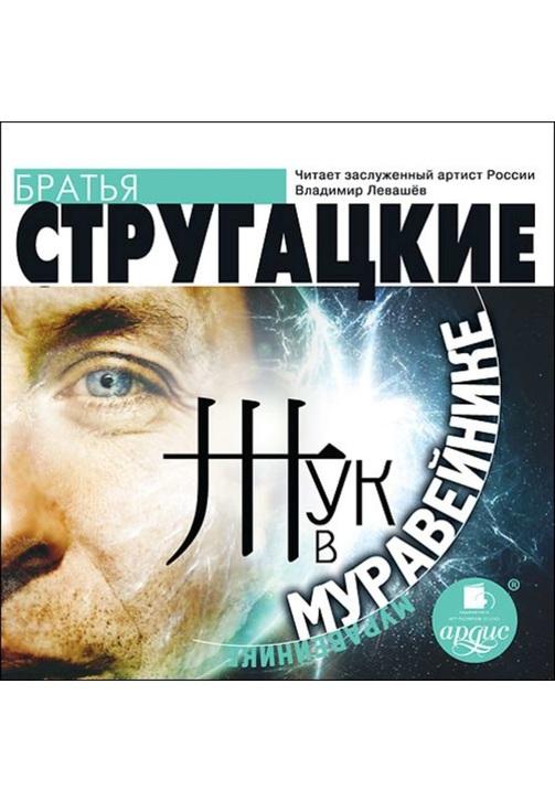 Постер к фильму Жук в муравейнике. Аркадий и Борис Стругацкие 2020