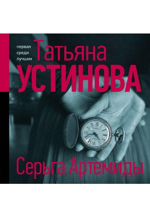 Постер к фильму Серьга Артемиды. Татьяна Устинова 2020