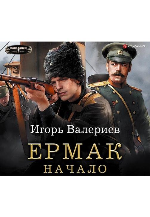 Постер к фильму Ермак. Начало. Игорь Валериев 2020