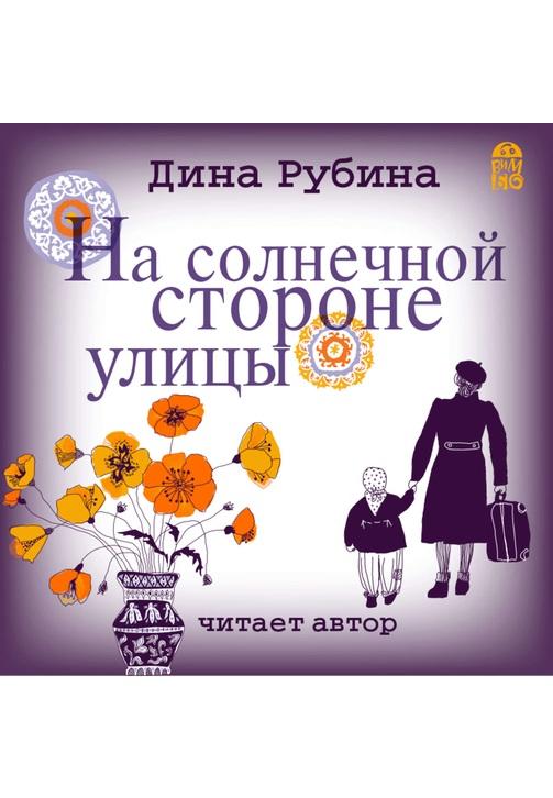 Постер к фильму На солнечной стороне улицы. Дина Рубина 2020
