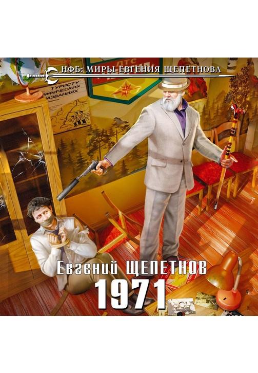 Постер к фильму 1971. Евгений Щепетнов 2020