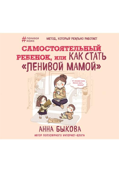 Постер к фильму Самостоятельный ребенок, или Как стать «ленивой мамой». Анна Быкова 2020