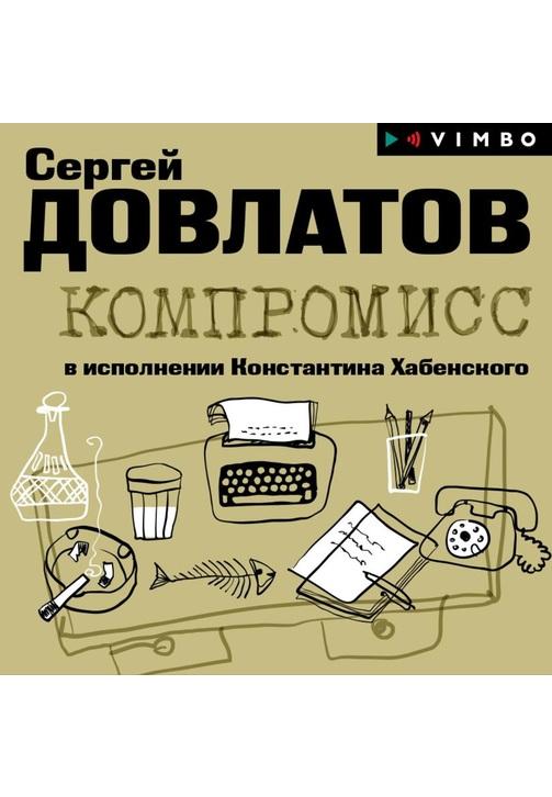 Постер к фильму Компромисс. Сергей Довлатов 2020