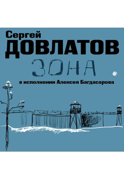 Постер к фильму Зона. Записки надзирателя. Сергей Довлатов 2020