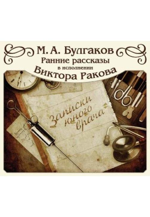 Постер к фильму Записки юного врача (цикл рассказов). Михаил Булгаков 2020