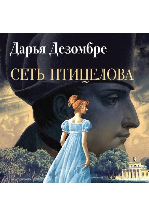 Постер к фильму Сеть птицелова. Дарья Дезомбре 2020