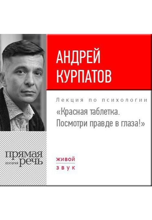 Постер к фильму Лекция «Красная таблетка. Посмотри правде в глаза!». Андрей Курпатов 2020