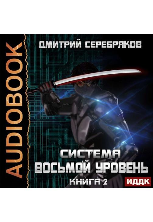 Постер к фильму Система. Восьмой уровень. Книга 2. Дмитрий Серебряков 2020
