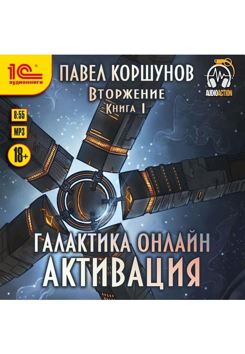 Постер к фильму Галактика онлайн. Активация. Павел Коршунов 2020