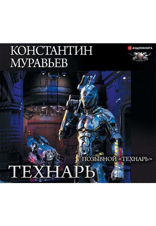 Постер к фильму Позывной «Технарь». Константин Муравьёв 2020