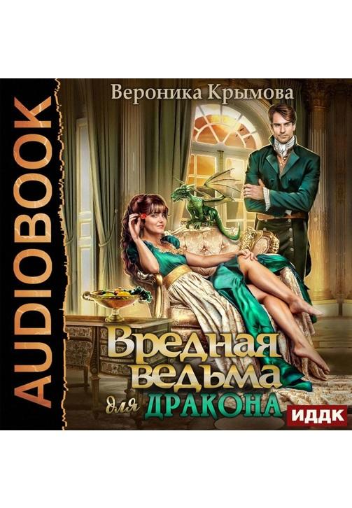 Постер к фильму Вредная ведьма для дракона. Вероника Крымова 2020