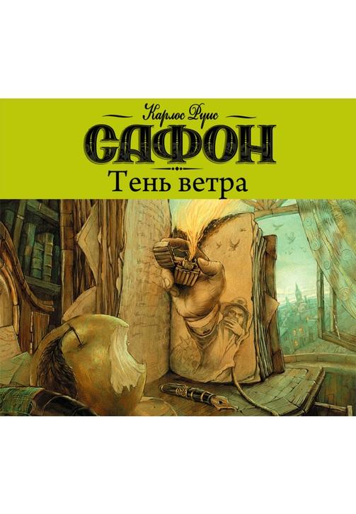 Постер к фильму Тень ветра. Карлос Сафон 2020