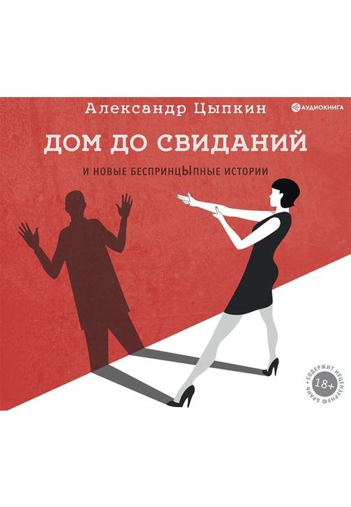 Постер к фильму Дом до свиданий и новые беспринцЫпные истории. Александр Цыпкин 2020