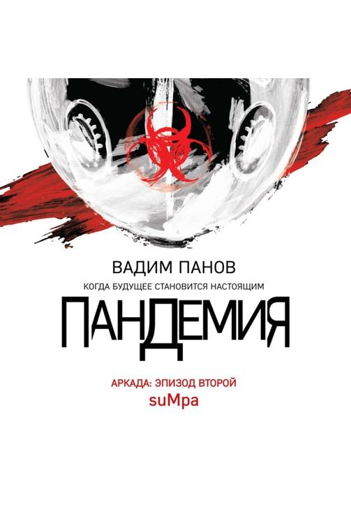 Постер к фильму Аркада. Эпизод второй. suMpa. Вадим Панов 2020