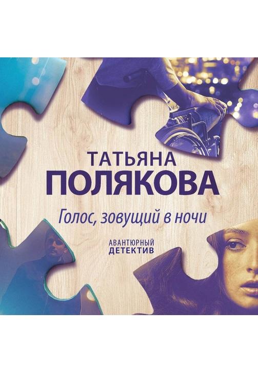Постер к фильму Голос, зовущий в ночи. Татьяна Полякова 2020