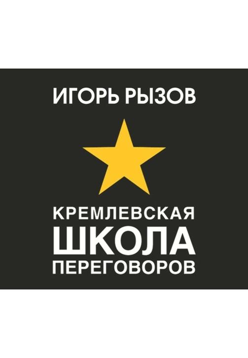 Постер к фильму Кремлевская школа переговоров. Игорь Рызов 2020