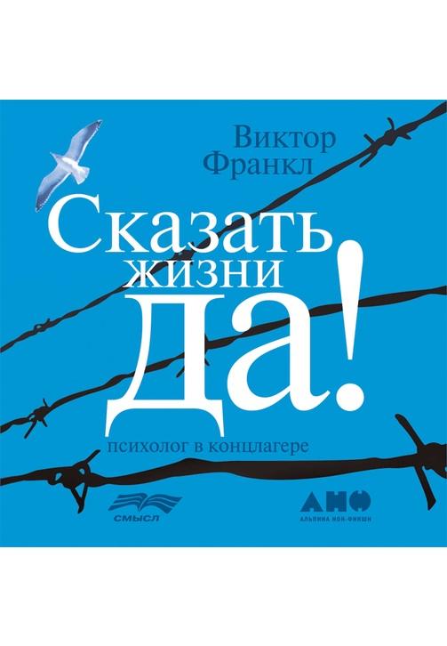 Постер к фильму Сказать жизни «Да!»: психолог в концлагере. Виктор Франкл 2020