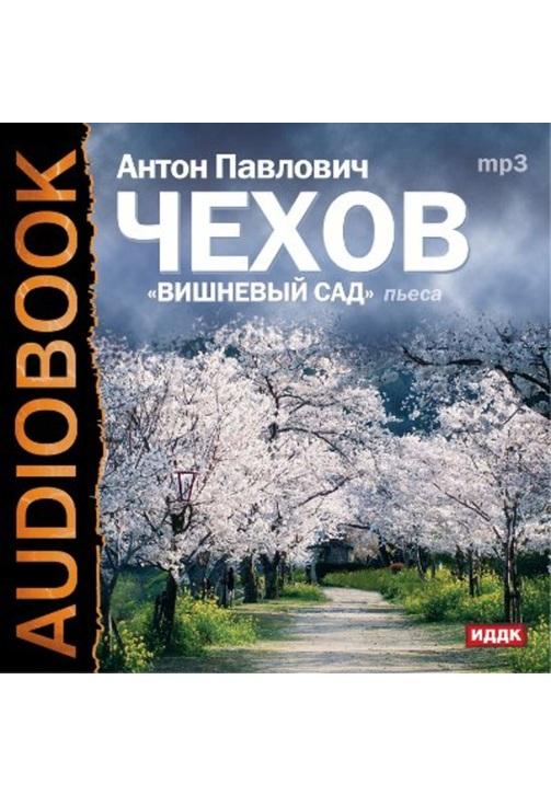 Постер к фильму Вишневый сад (спектакль). Антон Чехов 2020