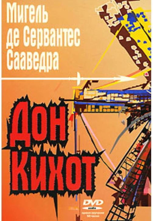 Постер к фильму Дон Кихот Ламанчский. Мигель де Сервантес Сааведра 2020