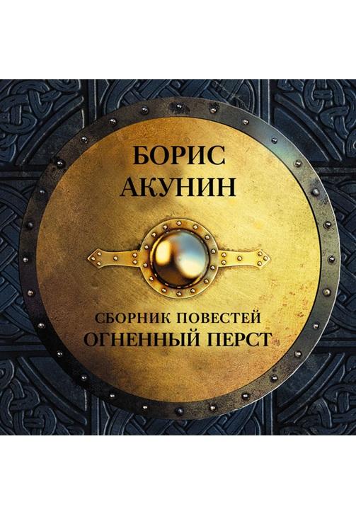 Постер к фильму Огненный перст (сборник). Борис Акунин 2020