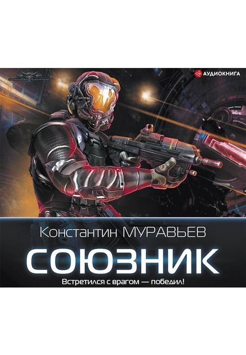 Постер к фильму Союзник. Константин Муравьёв 2020
