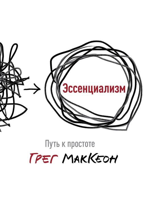 Постер к фильму Эссенциализм. Путь к простоте. Грег МакКеон 2020