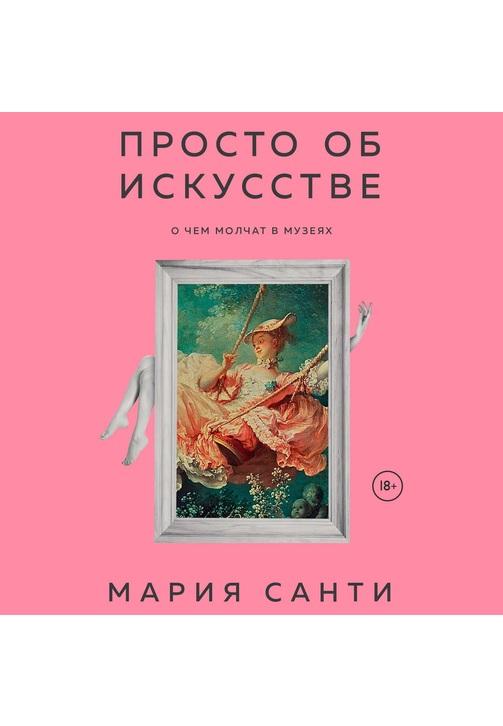 Постер к фильму Просто об искусстве. О чем молчат в музеях. Мария Санти 2020
