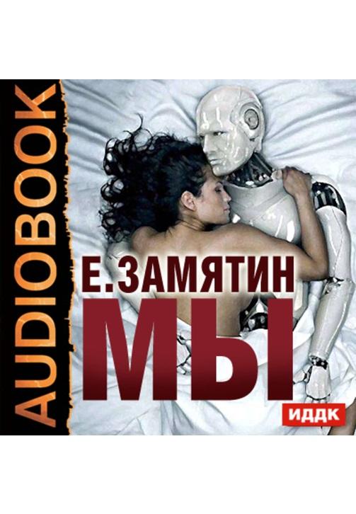 Постер к фильму Мы. Евгений Замятин 2020