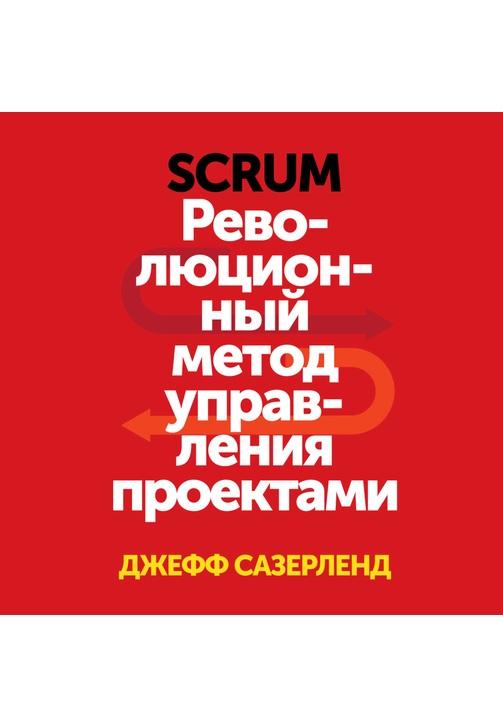 Постер к фильму Scrum. Революционный метод управления проектами. Джефф Сазерленд 2020