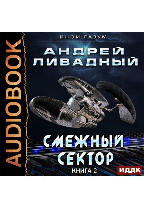 Постер к фильму Смежный сектор. Андрей Ливадный 2020