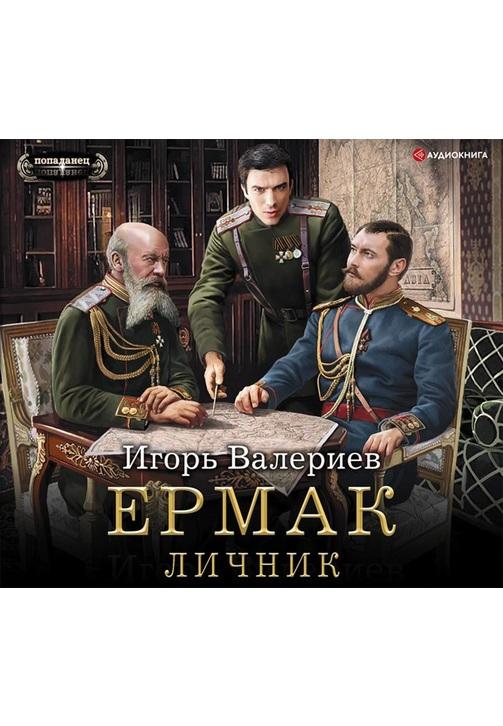 Постер к фильму Ермак. Личник. Игорь Валериев 2020