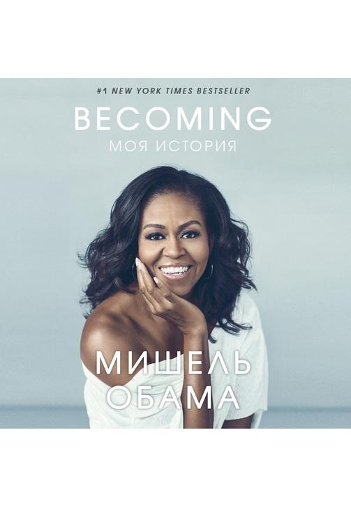 Постер к фильму Becoming. Моя история. Мишель Обама 2020