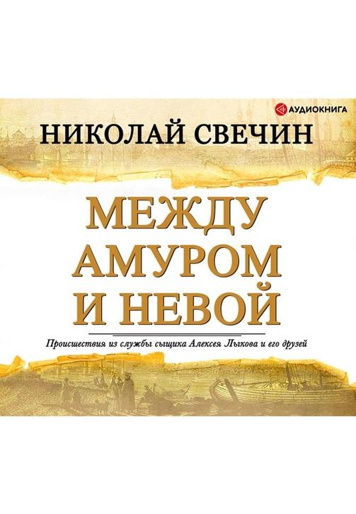Постер к фильму Между Амуром и Невой. Николай Свечин 2020