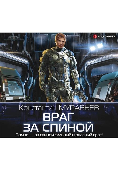 Постер к фильму Враг за спиной. Константин Муравьёв 2020