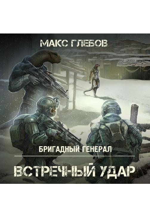 Постер к фильму Встречный удар. Макс Глебов 2020