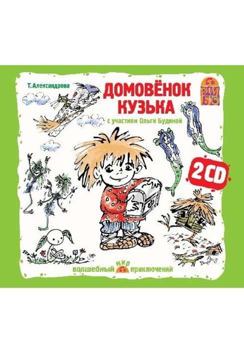 Постер к фильму Домовенок Кузька (спектакль). Татьяна Александрова 2020