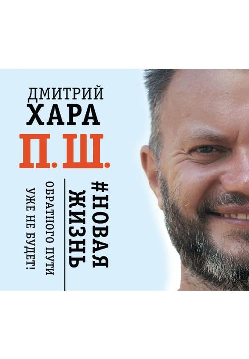 Постер к фильму П. Ш. #Новая жизнь. Обратного пути уже не будет!. Дмитрий Хара 2020