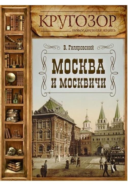 Постер к фильму Москва и москвичи. Владимир Гиляровский 2020