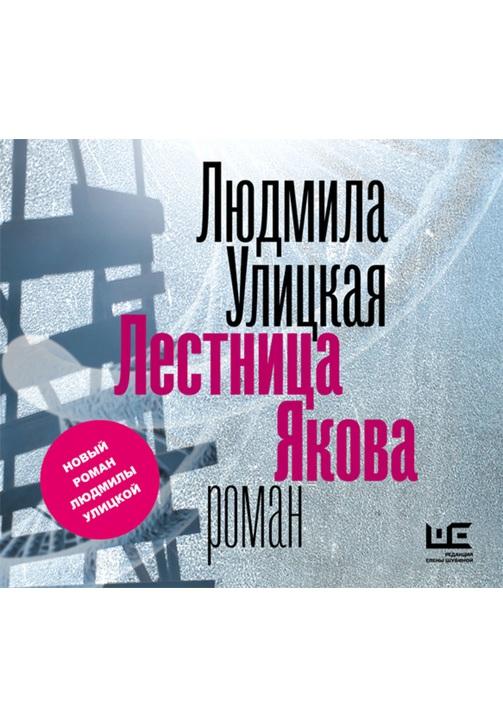 Постер к фильму Лестница Якова. Людмила Улицкая 2020