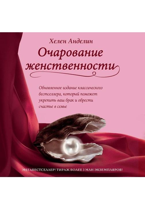 Постер к фильму Очарование женственности. Хелен Анделин 2020