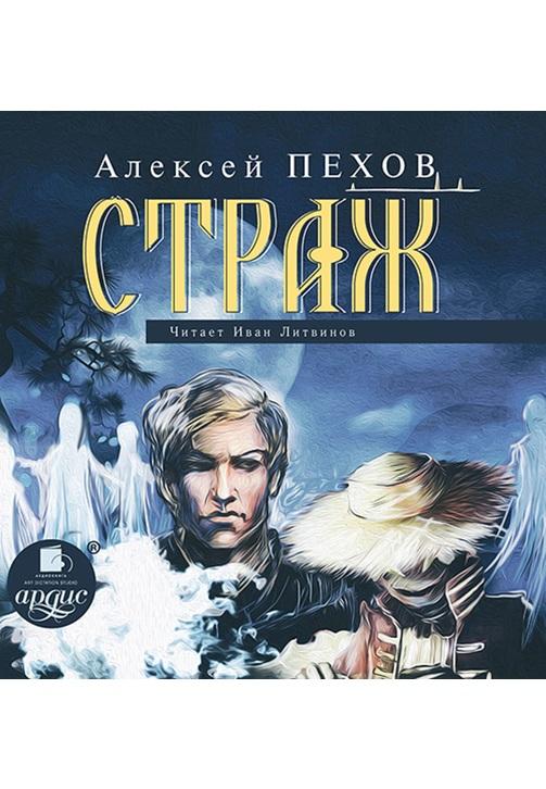 Постер к фильму Страж. Алексей Пехов 2020