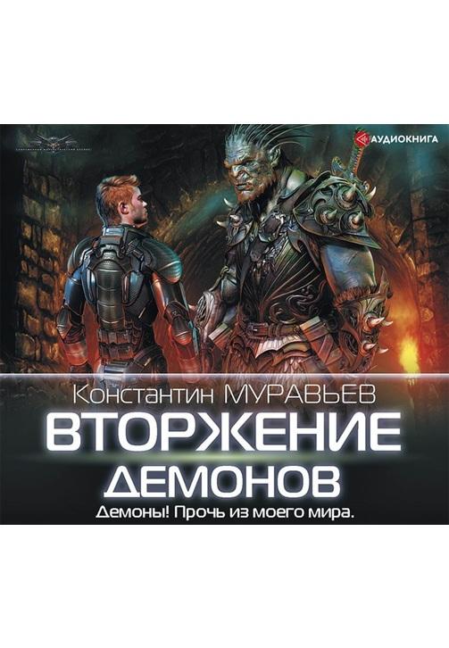 Постер к фильму Вторжение демонов. Константин Муравьёв 2020